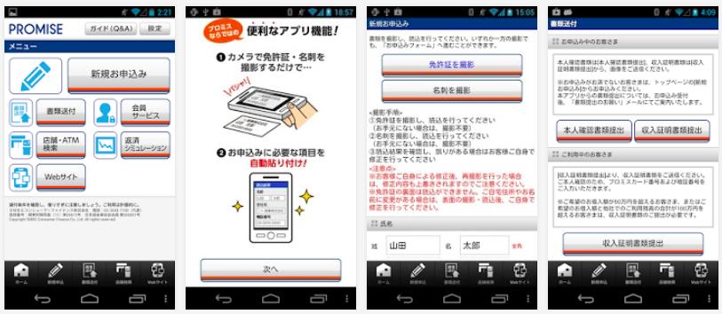 プロミスアプリ