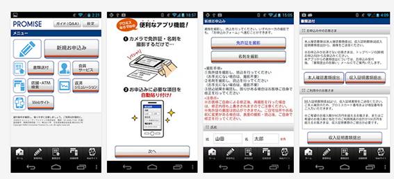 promise-app